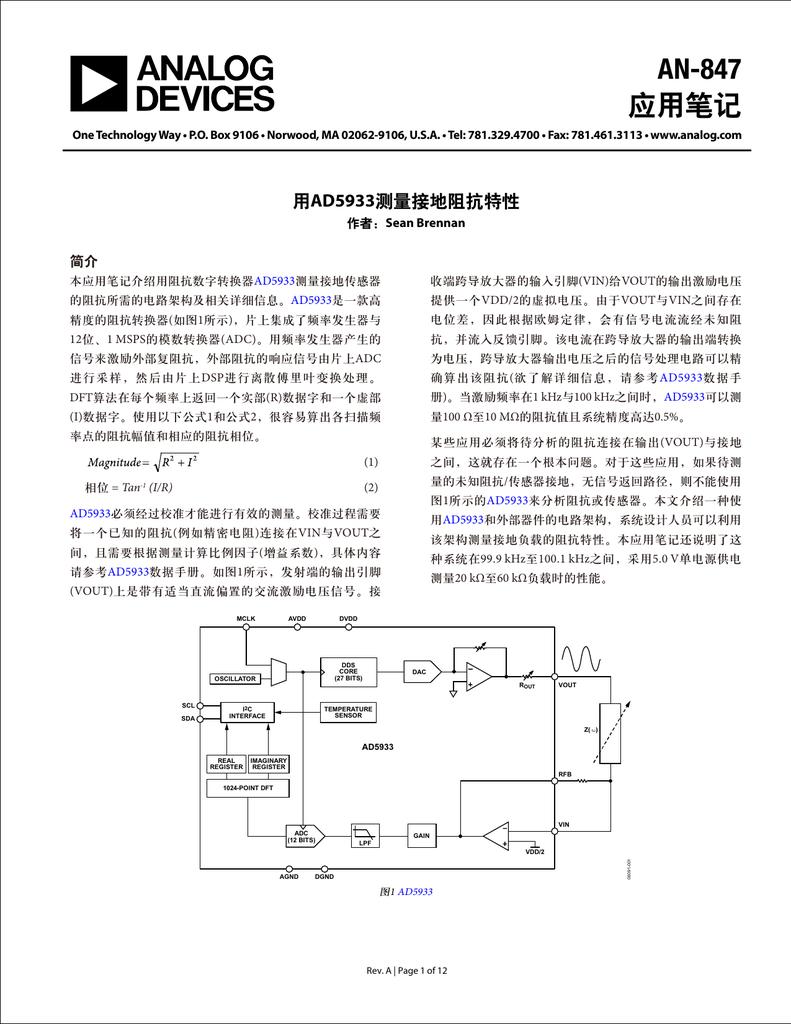 AN-847: 用AD5933测量接地阻抗特性(Rev  A) PDF | manualzz com