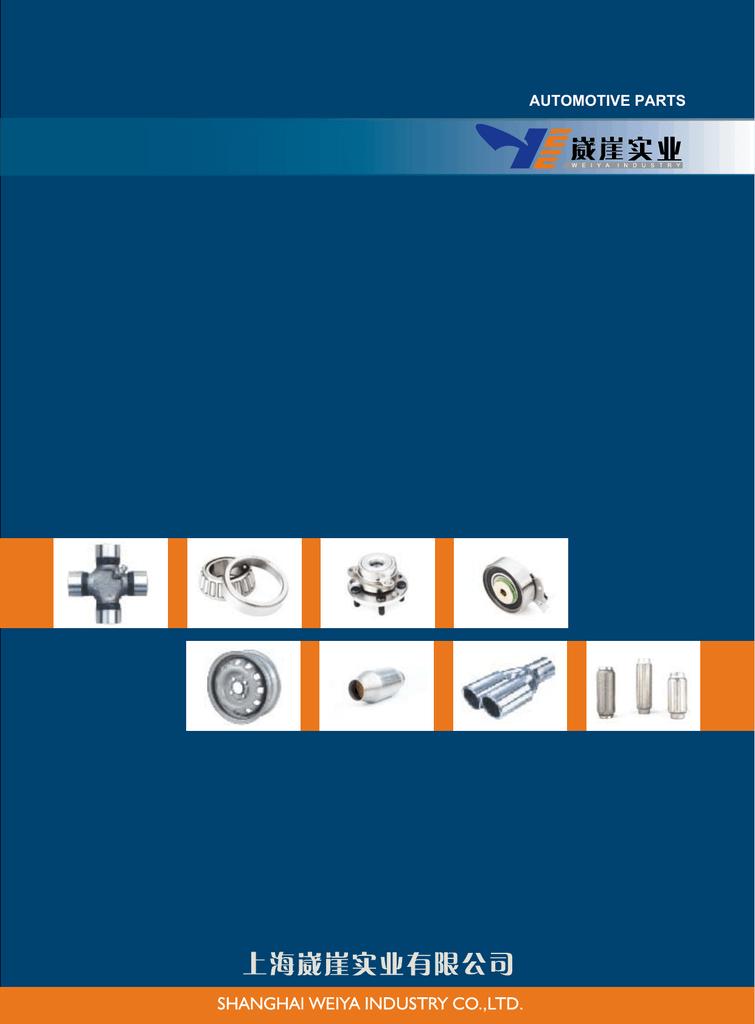 http://www.sh-weiya.com/pdf/AutomotivePartsCatalogue.pdf | Manualzz