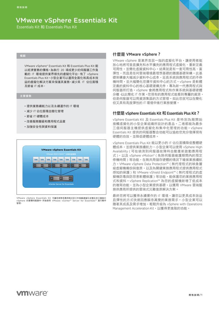 VMware vSphere Essentials Kit VMware vSphere? 什麼是