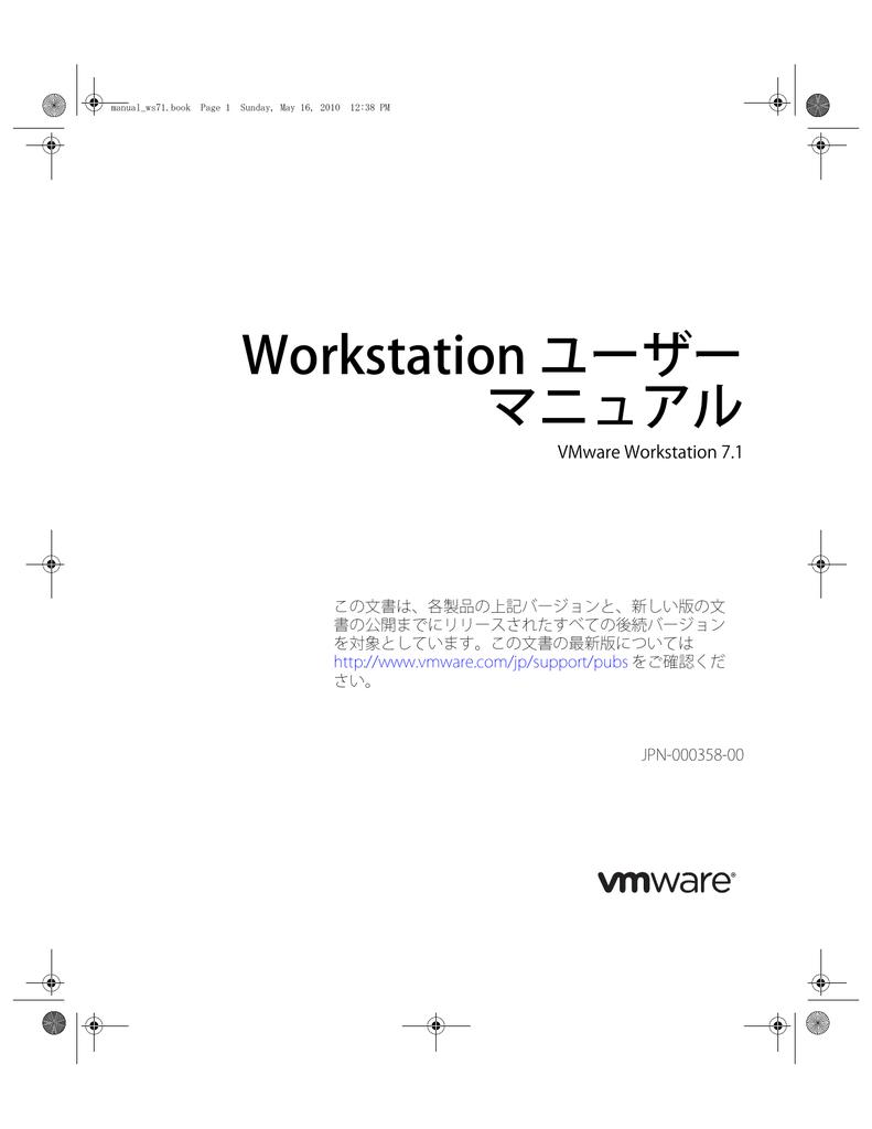 Workstation ユーザー マニュアル VMware Workstation 7.1 この文書は ...