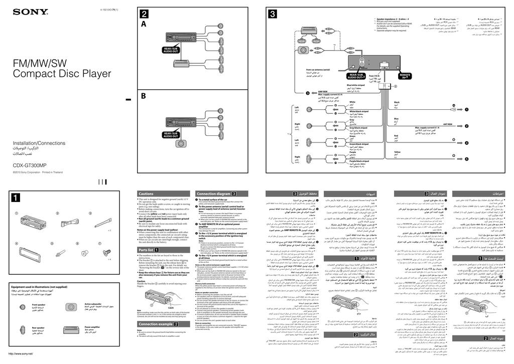 sony cdxgt300mp installation guide  manualzz