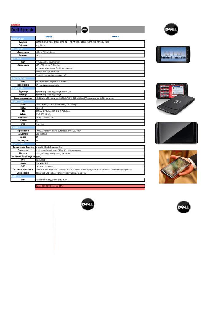 Dell Streak | manualzz com