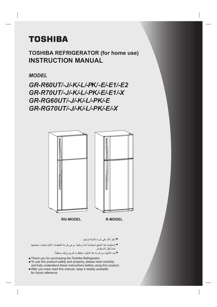 toshiba refrigerator manualzz com rh manualzz com LED Toshiba Refrigerator toshiba refrigerator instruction manual