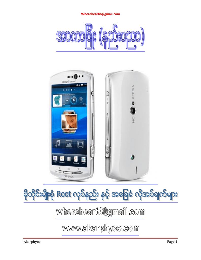 Samsung Galaxy S2 I9100 Short Circuit Solution Gsmforum