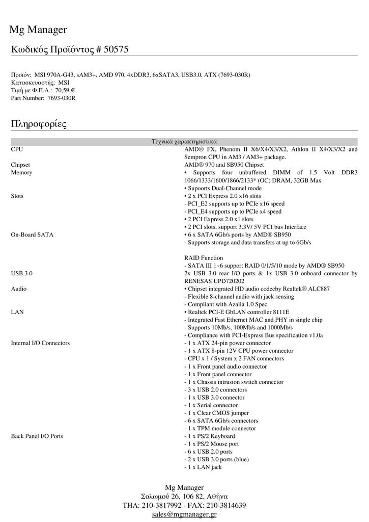 msi 970a-g43, sam3+, amd 970, 4xddr3