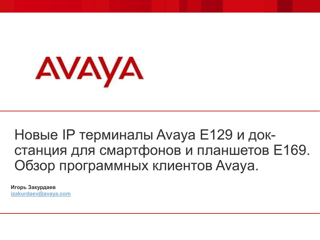 Новые IP терминалы Avaya E129 и док | manualzz com
