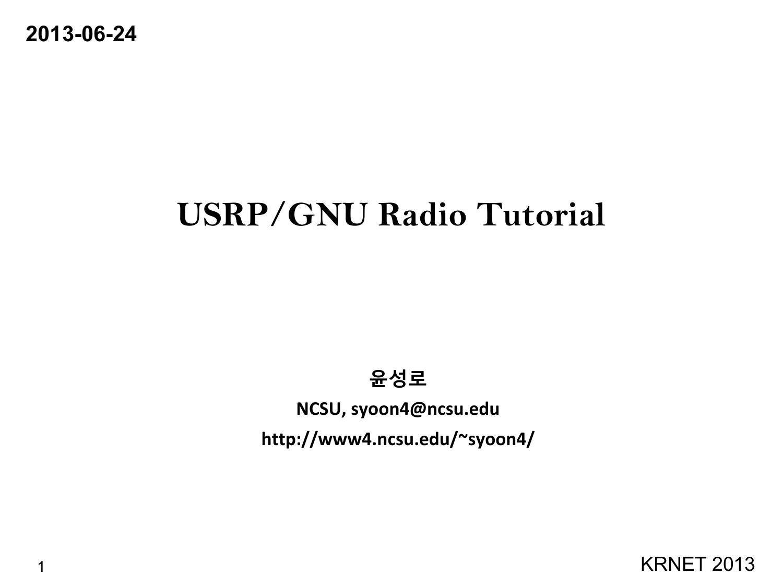 USRP 튜토리얼 | manualzz com