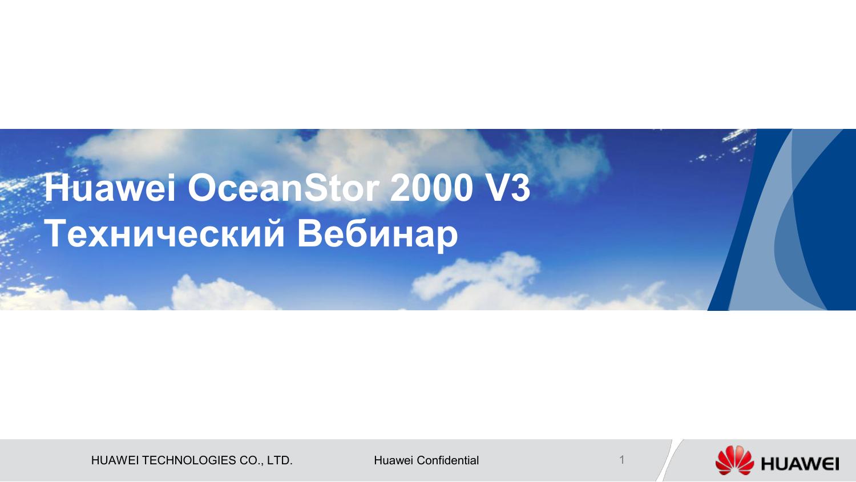 Huawei OceanStor 2000 V3 Технический Вебинар | manualzz com