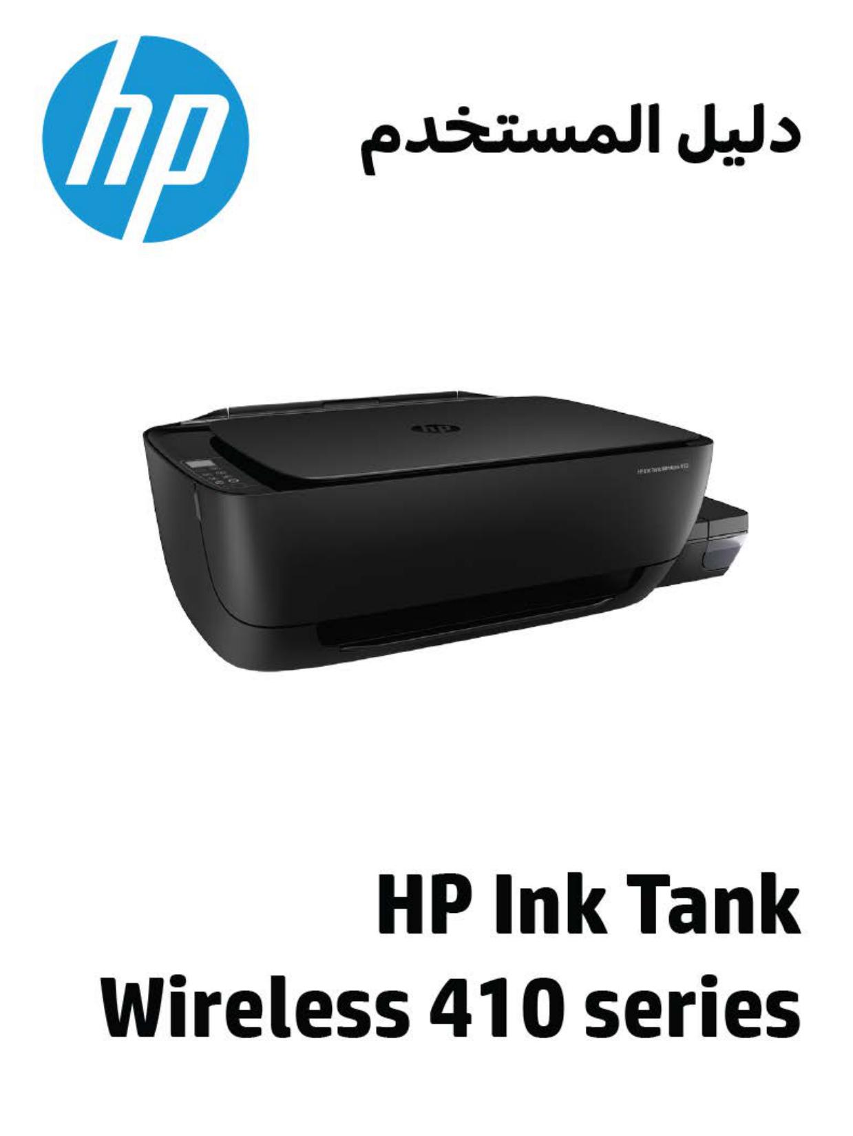 HP Ink Tank Wireless 415 دليل مستخدم   manualzz com