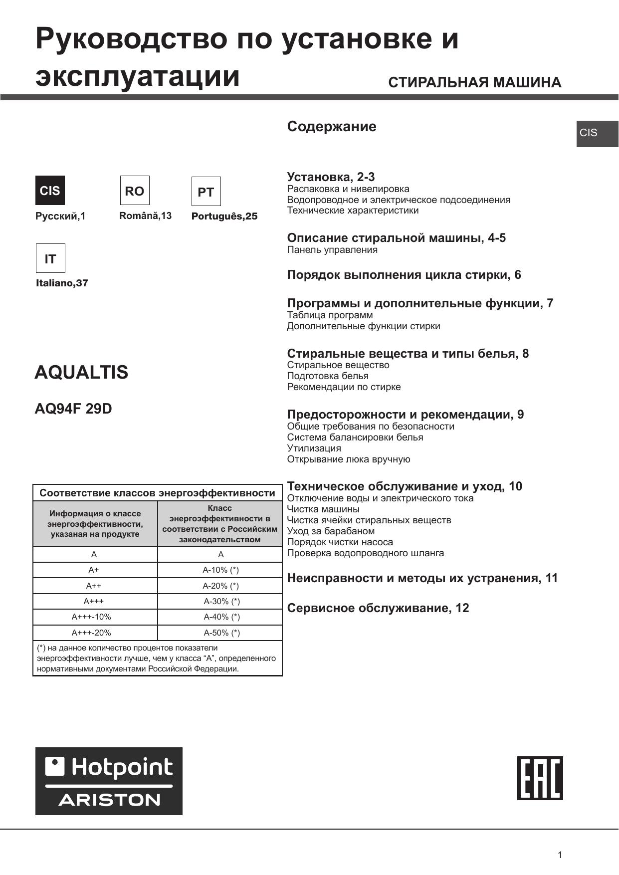 Indesit Aq94f 29d Eu Manuale Utente Manualzz Com