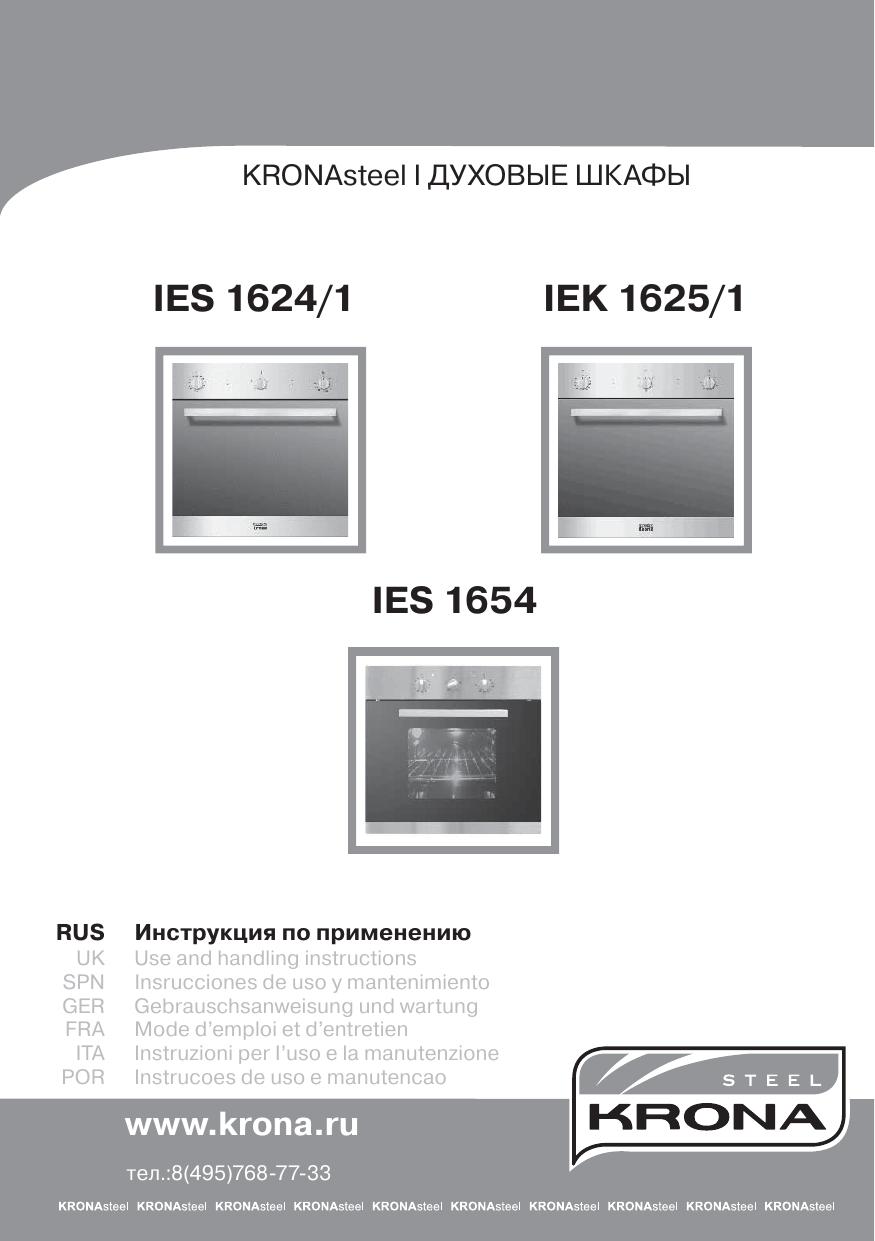 Krona IES 1624/1 INOX Руководство пользователя | Manualzz