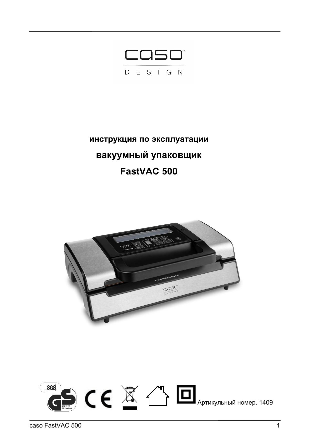 Вакуумный упаковщик caso инструкция реклама женского нижнего белья слоган