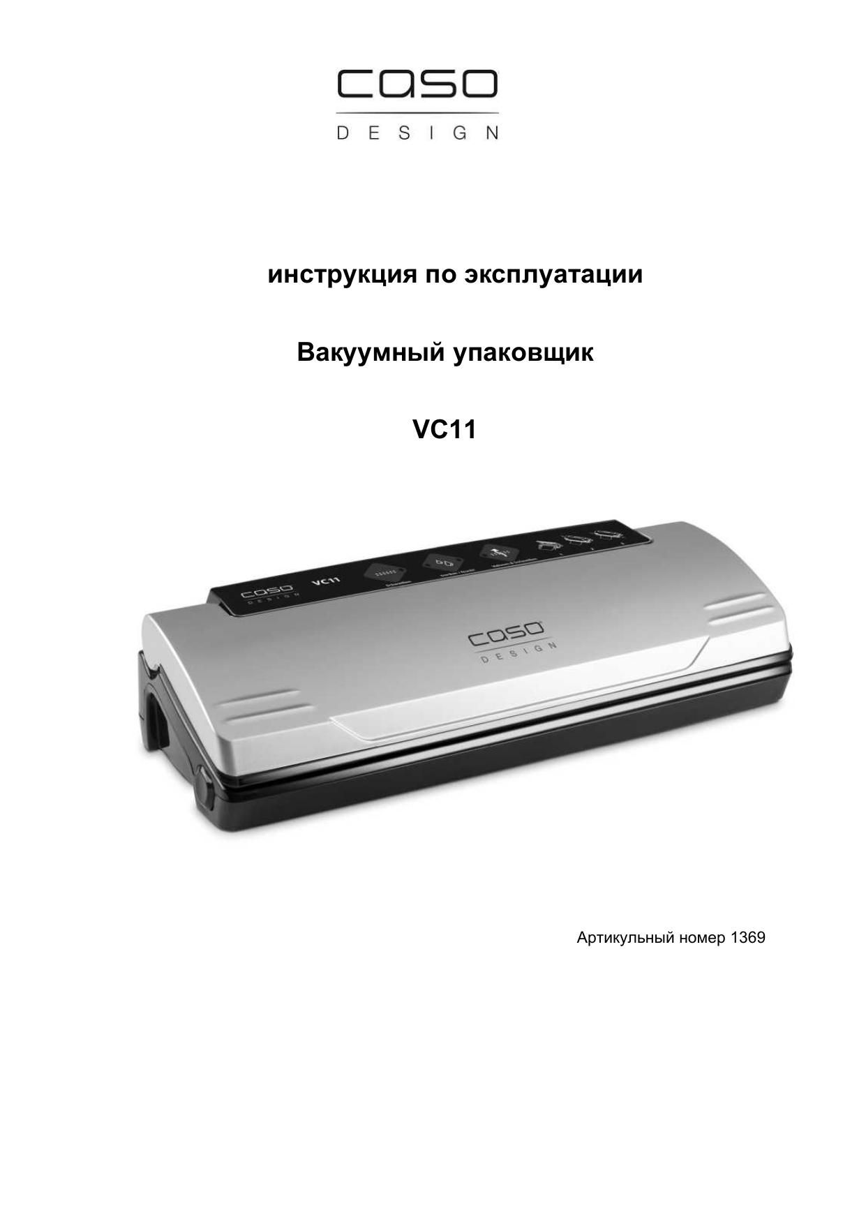 Caso вакуумный упаковщик инструкция массажер роликовый екатеринбург
