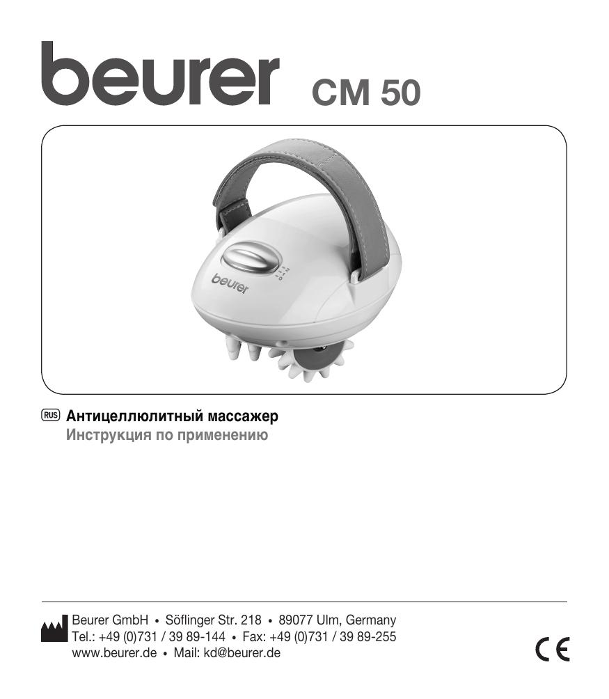 beurer gmbh инструкция массажер